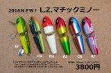 L.Z.マチックミノー 魚矢カラーも有り