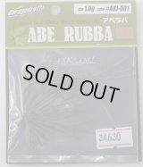アベラバ 1.8g ABJ001イマエグリーンパンプキンブルーフレーク