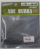 アベラバ 1.8g ABJ006WメロンタイガーレッドF