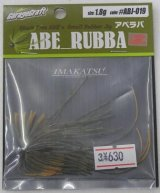 アベラバ 1.8g ABJ019イマエGPブルーFファイヤーT
