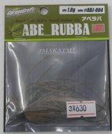 アベラバ 1.8g ABJ004アベシュリンプ