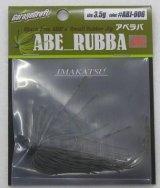 アベラバ 3.5g  ABJ-006WメロンタイガーレッドF