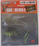 アベラバ ツインガード 2.3g #ABJ-023 アベテナガ・チャートティップ