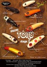 TONY Stage2 トニー ステージ2