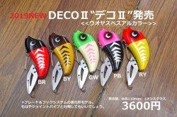 画像1:  2019 新作デコII 魚矢カラー (クリックポスト不可)